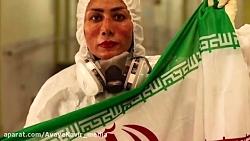 مبارزه پزشکان و پرستاران ایرانی با کرونا