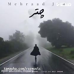 آهنگ جدید مهراد جم چتر