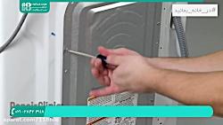 آموزش تعمیر لباسشویی | ماشین لباسشویی ال جی | 02128423118