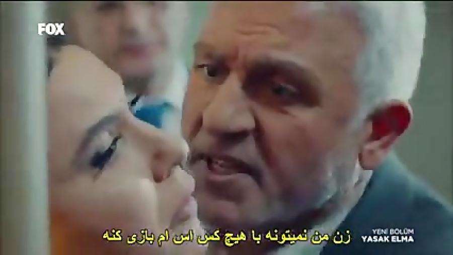 سریال سیب ممنوعه قسمت 3 بازیر نویس فارسی