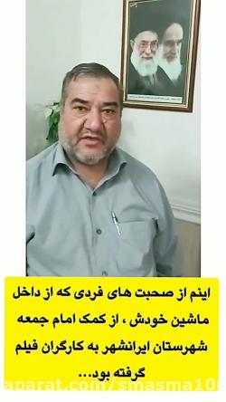 توضیحات فیلمبردار کلیپ امام جمعه ایرانشهر