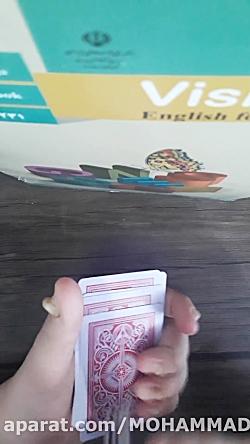 آموزش تردستی خیلی ساده و جذاب با ورق پاسور/پیدا کردن کارت بیننده