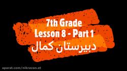 ویدیو آموزش درس 8 زبان انگلیسی هفتم بخش 1