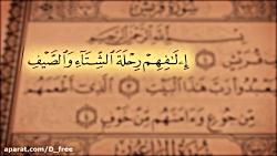 سوره قـریـش همراه با ترجمه و تدبر آیه به آیه قرآن _جزء سی معنی تفسیر ترتیل قرآن
