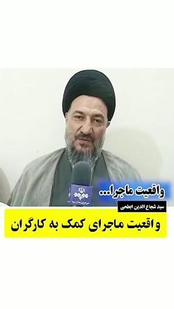توضیحات امام جمعه ایرانشهر