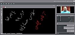 حسابان یازدهم آقای مجلسی 2-2-99 دبیرستان پسرانه سما اصفهان