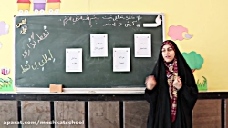 فارسی پایه اول دبستان_سرکار خانم کامیاب