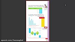 آموزش ریاضی پایه دوم ابتدایی فصل هشتم صفحه۱۳۸