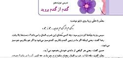 اداره کل آموزش و پرورش خوزستان