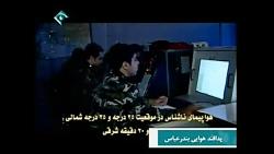 پدافند هوایی ایران