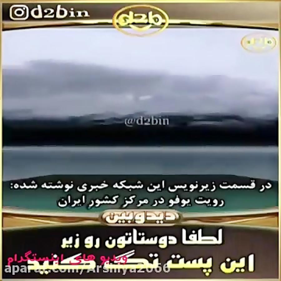 خبر جنجالی موجودات فضایی در ایران