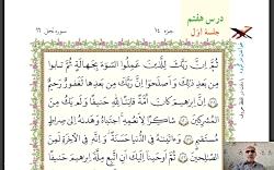 آموزش قرآن پایه هفتم درس 7 جلسه اول و دوم