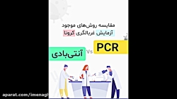 مقایسه آزمایش PCR و آنتیبادی برای کرونا