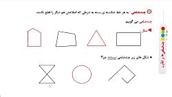 ریاضی پایه هشتم- فصل3- درس1