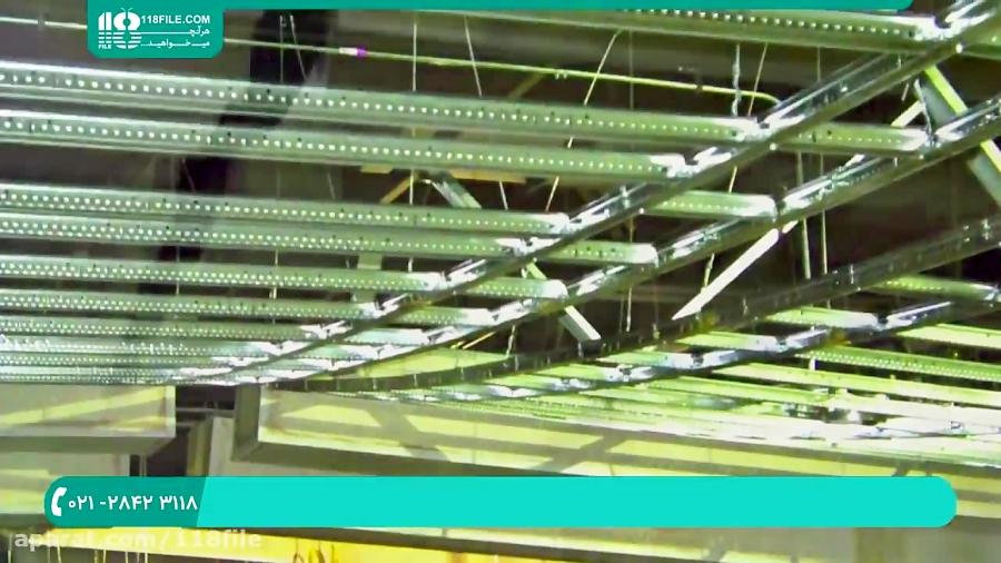 آموزش کناف | کناف کاری | کناف کاری سقف ( زیر سازی فلزی برای اجرای کناف سقف )