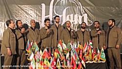 اجرای سرود اسماء الحسنی