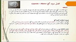 آموزشکده فنی دختران اصفهان، مصالح ساختمان، فصل گچ، پارت اول، مدرس: مریم نیکبخت
