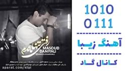اهنگ مسعود دانیالی به نام رفتی تنها ماندم - کانال گاد