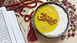 تزئین شله زرد ماه مبارک رمضان با دعای یاعلی و یاعظیم استاد موسوی قهار