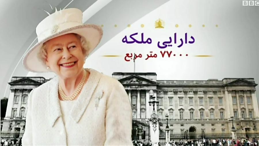 .ثروت ملکه بریتانیا چه قدر است؟