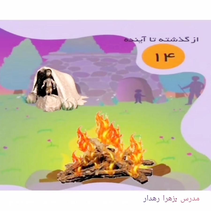 #آموزش درس 14 علوم (از گذشته تا آینده) #مدرس زهرا رهدار #دبستان سعدي برازجان