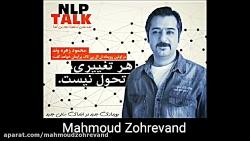 محمود زهره وند آموزش تغییر رفتار ان ال پی تاک بخش اول Mahmoud Zohrevand NLP