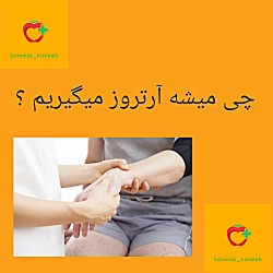 git v. q tratamentul artrozei tratamentul artritei și artrozei cu antibiotice