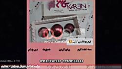 کرم بوتاکس کارن | 09120132883 | بهترین بوتاکس در ایران | هزینه تزریق بوتاکس