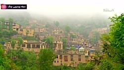 ایران - زیباترین روستای پلکانی ایران - ماسوله