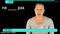 آموزش زبان فرانسه   آموزش زبان فرانسه رایگان ( نفی ساده )28423118-021
