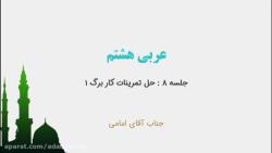 عربی هشتم - جلسه 8