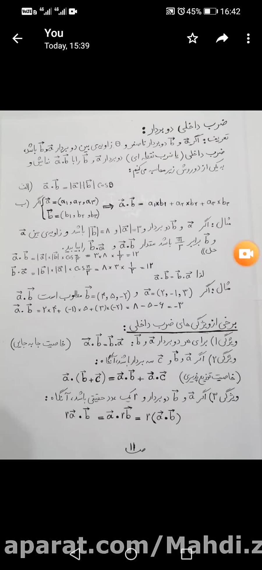 درس دوم از فصل3 هندسه3 (قسمت 1)