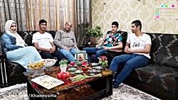 عیددیدنی به روش خانواده مقدم نسب/ فصل چهارم، اهواز
