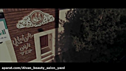 Alvan_beauty_salon_yazd