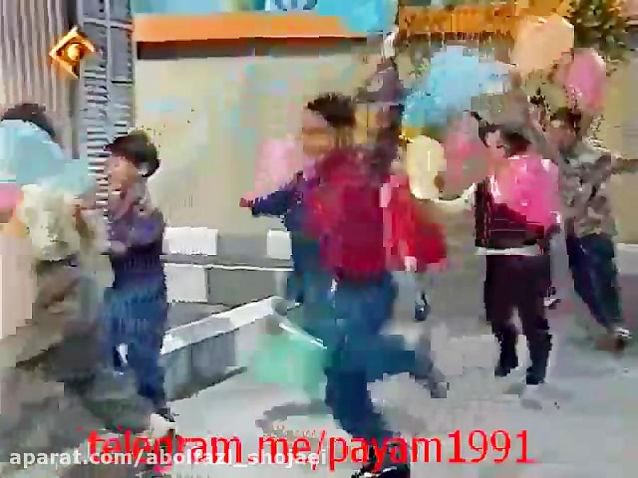 شهر بستنی ها _ برنامه کودک و خردسالان شبکه یک دهه هفتاد