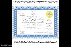 گزارش عملکرد خادمین نماز - اصفهان سال 1398