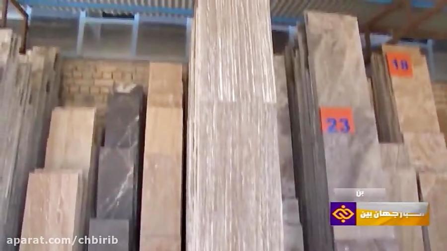 بن دارنده رتبه نخست استانی در تولید سنگ های ساختمانی