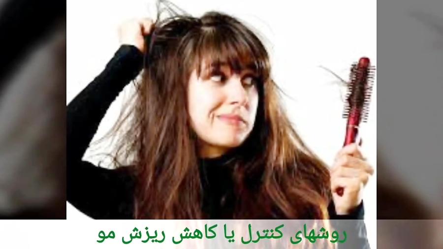 روشهای کنترل یا کاهش ریزش مو