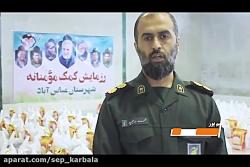 رزمایش کمک مومنانه سپاه شهرستان عباس آباد