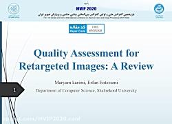 11امین کنفرانس بینایی ماشین و پردازش تصویر ایران