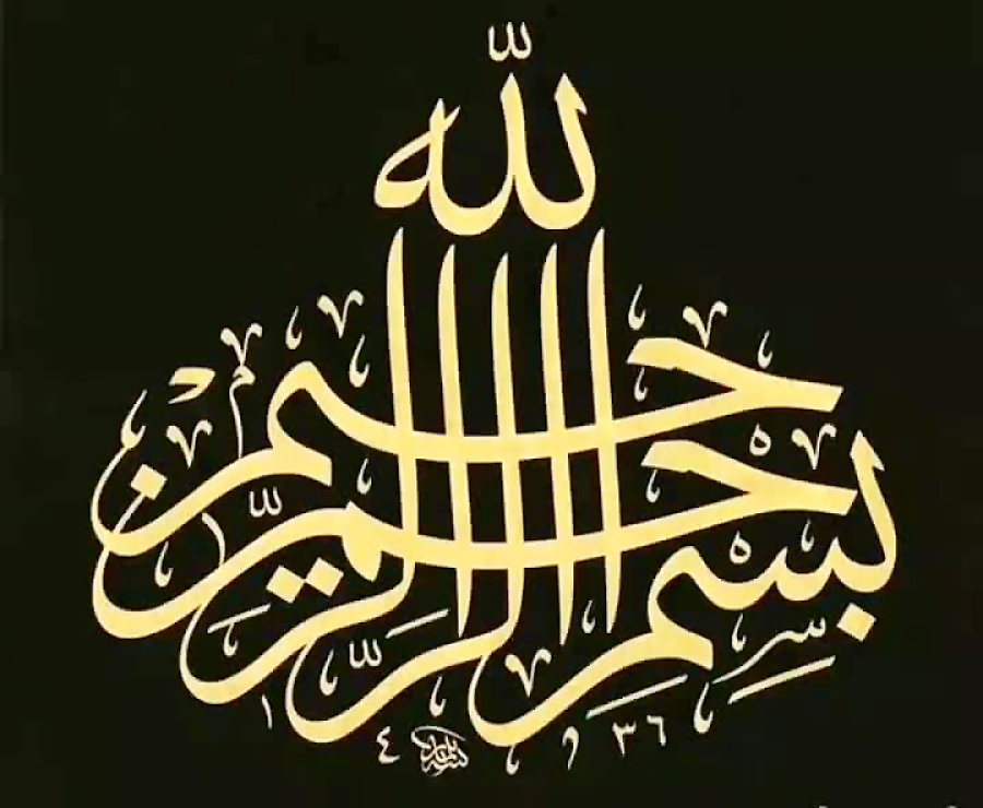 تلاوت بسم الله الرحمن الرحیم