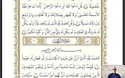 آموزش قرآن پایه هفتم درس ۸ جلسه اول و دوم