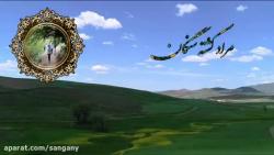 سنگان شهر علم و عرفان