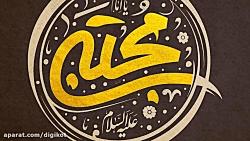 مولودی شاد افغانی ، عربی ، اردو ، ترکی و فارسی برای امام حسن