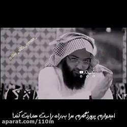 دعای حضرت موسی(ع)
