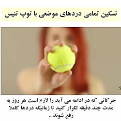 « توپ تنیس » تمامی دردهای بدن شما را رفع میکند️