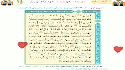 پایه سوم آموزش قرآن آیه 79 تا 83 سوره بقره