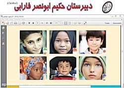 ویدیو آموزش درس پنجم هویت اجتماعی دوازدهم