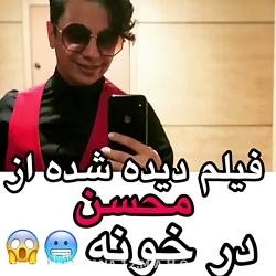 فیلم دیده نشده محسن در خانه اش!!!!!