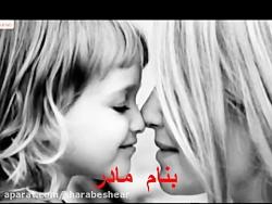 مادر - سروده ای از محمد نوری